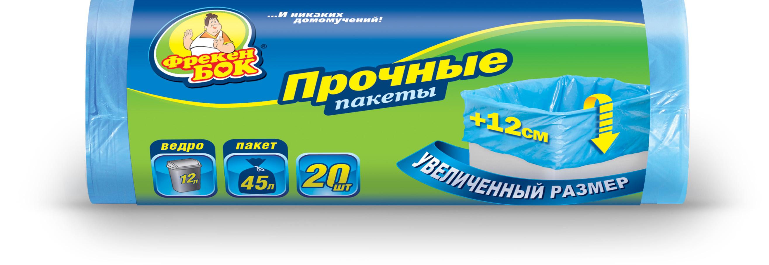 Пакеты для мусора Фрекен Бок 45 л 20 шт черные (16114900 4820048483421) ... 476b10115e8